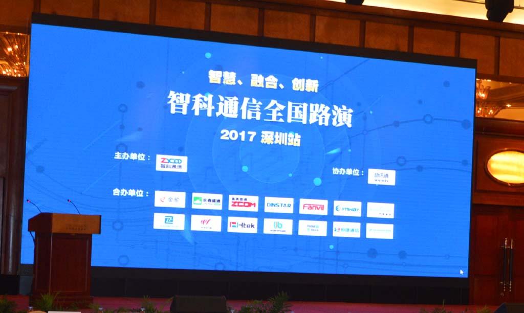 深圳市励讯通科技有限公司